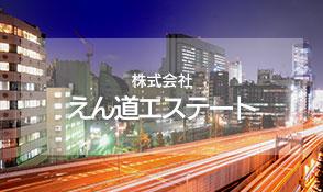 株式会社えん道エステート