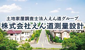 株式会社えん道測量設計