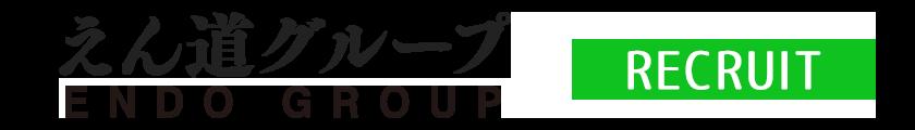 えん道グループ採用サイト